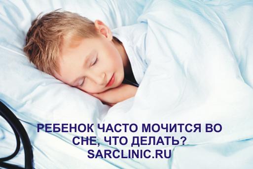 Что делать если ребенок мочится во сне